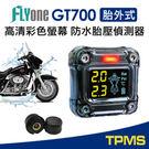 [加購價] FLYone GT700 TPMS 防水高清彩色螢幕 機車專用 無線胎壓偵測器 胎外式