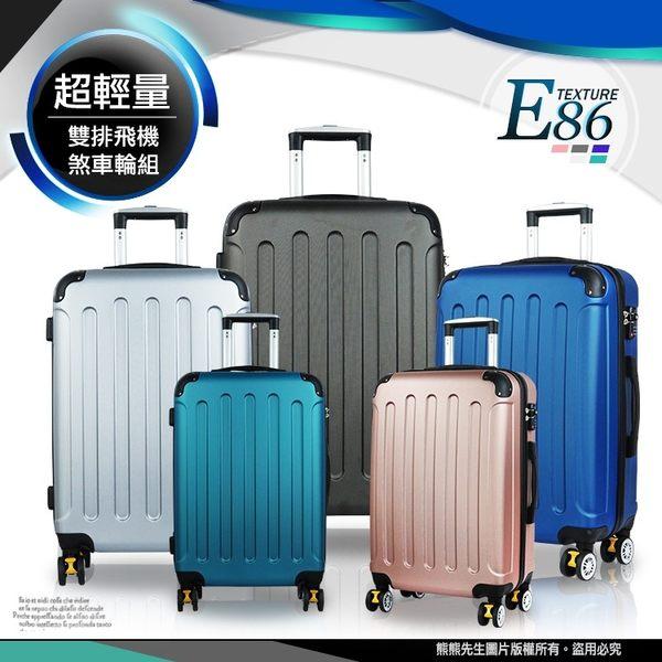 行李箱 旅展熱賣推薦33折 輕量20吋旅行箱登機箱 霧面硬箱 防撞護角 E86八輪拉桿箱 TSA海關密碼鎖