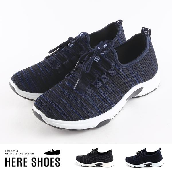 [Here Shoes]男鞋-混色編織鞋面 休閒舒適男款休閒鞋 布鞋 男鞋-ANS112