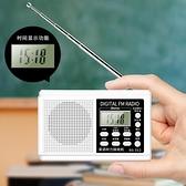 收音機 英語四六級收音機六級大學四級英語聽力考試專用校園FM調頻三  美物 99免運