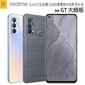 realme GT (8G/256G) 6.43吋大師版性能影像旗艦手機◆送原廠Buds Q2真無線藍牙耳機