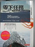 【書寶二手書T8/動植物_GHX】零下任務-臺灣科學界第一次南極長征_國立海洋生物博物館