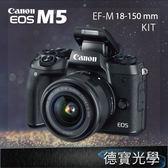 【刷卡分期零利率】Canon EOS M5 18-150mm KIT 微型單眼 送64G超值組 總代理公司貨  德寶光學