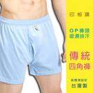 【印相讚】吸濕排汗男性傳統型前開洞平口四角褲 / 台灣製/ 214 / 單件組