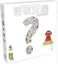 『高雄龐奇桌遊』 語破天機 Concept 繁體中文版 新版 奇思妙想 正版桌上遊戲專賣店