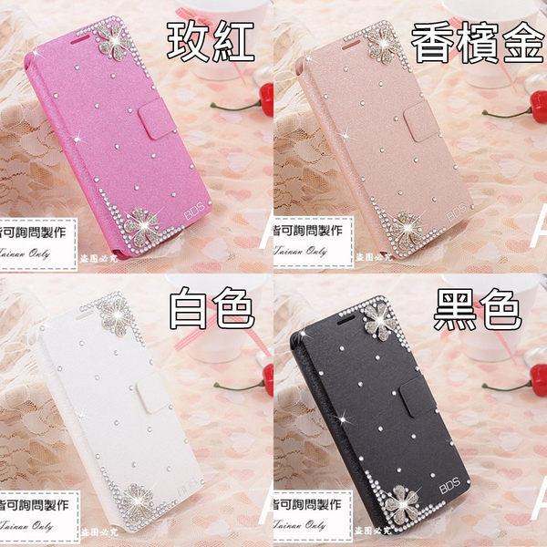 SONY XZ2 XA2 XA1 Plus XZ1 XZ Premium Ultra 五瓣花皮套 水鑽皮套 保護套 手機殼 貼鑽殼 手機皮套