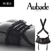 Aubade-惹火系列-腰封吊襪帶P052