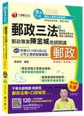 (二手書)郵政專家陳金城老師開講:郵政三法[營運職/專業職(一)]