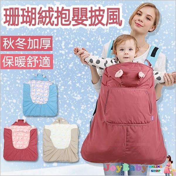 珊瑚絨嬰兒披風蓋被 防潑水抱嬰腰凳背帶防風毯抱毯-JoyBaby