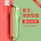 液態軟膠11pro數據線iPhone6手機7Plus充電線器6s加長5快充se閃充ipad沖電 滿天星