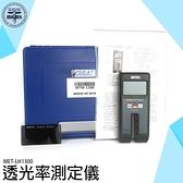 GUYSTOOL 高精度透光率儀 附校準片 塑料板材片材液體 LCD螢幕顯示 MET-LH1300 背光螢幕 塗層檢測