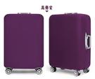 彈力行李箱耐磨保護套