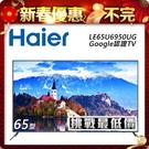 送基本安裝-【Haier 海爾】 65型...
