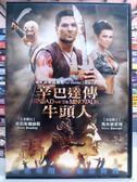 影音專賣店-Y91-045-正版DVD-電影【辛巴達傳 牛頭人】-馬努班尼特 荷莉布瑞絲莉
