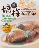 (二手書)培梅家常菜:銷售20萬冊紀念版