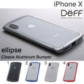 Hamee 日本 Deff 輕量 鋁合金設計 iPhoneX 衝擊吸收 手機邊框 (任選) 129-975487
