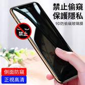 iPhone X XR Xs Max 防窺膜 全覆蓋 滿版 鋼化膜 手機膜 防爆 螢幕保護貼 防偷窺 防刮 玻璃貼
