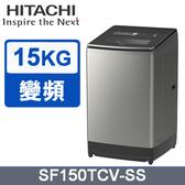 HITACHI【SF150TCV】日立 大容量變頻15公斤直立洗衣機