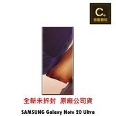 Samsung Galaxy Note 20 Ultra 5G (12G/512G) 【吉盈數位商城】歡迎詢問免卡分期
