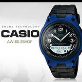 CASIO 經典百搭十年電力手錶 AW-80-2B AW-80-2BVDF  現+排單/免運!