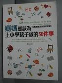 【書寶二手書T5/親子_JFN】媽媽應該為上小學孩子做的50件事_洋洋
