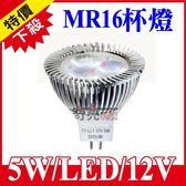 【奇亮科技】含稅 5W MR16 12V電壓專用 高亮款 LED杯燈 MR16杯燈 軌道燈投射燈崁燈盒燈