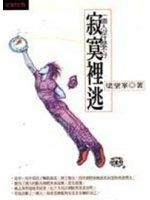 二手書博民逛書店 《寂寞裡逃-CATCH 3》 R2Y ISBN:9578468164│梁望峰