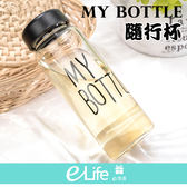 【快速出貨】MY BOTTLE 隨手杯 創意隨行杯 (含收納袋)  水杯 水壺 冷水壺 【e-Life】