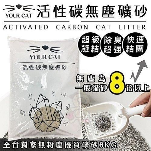 『寵喵樂旗艦店』【3包組含運】你的貓YourCat《凝結式無塵活性碳貓砂》6kg/包