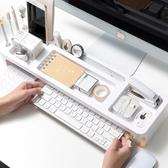螢幕增高架 辦公室桌面收納盒簡約鍵盤收納架塑料雜物整理盒電腦桌增高置物架T 3色 雙12提前購