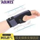 護腕男扭傷手腕護套女運動護腕骨折護具固定手套關節綁帶護手掌 快速出貨