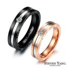 情侶對戒 西德鋼飾鋼戒指「美好情人」單個...