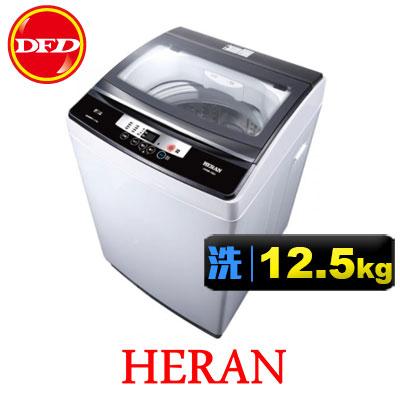 HERAN 禾聯 HWM-1331 洗衣機 12.5kg 全自動洗衣機 ※運費另計(需加購)