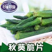 秋葵脆片50g 日華好物