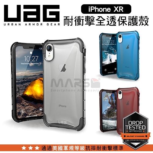 【marsfun火星樂】UAG iPhone XR 6.1吋 美國軍規 全透明 耐衝擊保護殼 公司貨/手機殼/防摔殼/耐衝擊