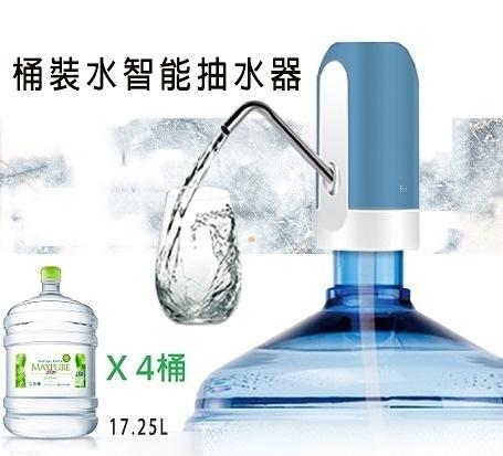 頂好 麥飯石涵氧桶裝水17.25L X 4瓶 + 桶裝水電動抽水器 (免運/免押金)