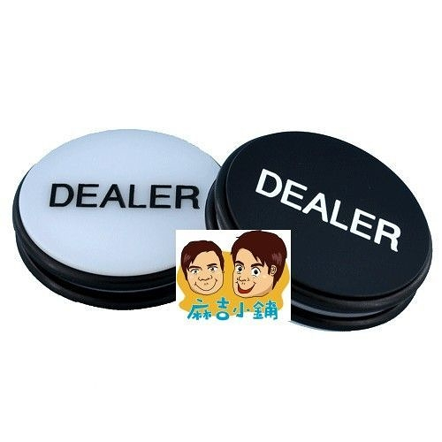TEXAS HOLD'M Poker Guard 黑白2色大莊碼DEALER壓牌器牌德州撲克