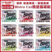 *KING WANG*【24罐】 聖萊西Seeds惜時 特級銀貓《Bistro Cat機能貓罐組》80G/罐 貓罐頭(隨機出貨)