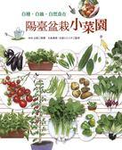 陽臺盆栽小菜園:自種・自摘・ 自然食在