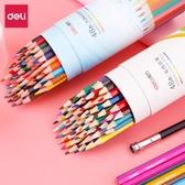 彩色鉛筆油性彩鉛學生用手繪48色水溶性彩鉛筆24色畫畫筆36色安全無毒水溶款繪畫素描兒童鉛筆