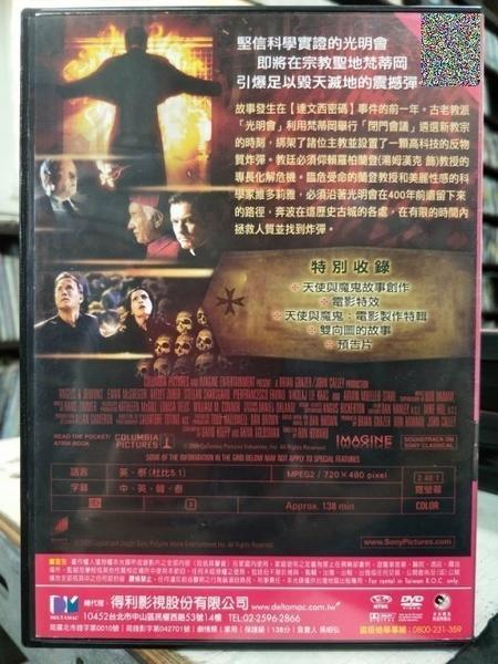 挖寶二手片-D18-正版DVD-電影【天使與魔鬼/達文西密碼前傳】-湯姆漢克斯 伊旺麥奎格(直購價)