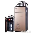 飲水機 茶吧機飲水機立式冷熱家用自動上水小型吧台式雙門新款飲水機 mks生活主義