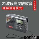 收音機全波段收音機新款便攜式老人老年人半導體迷你小型可充【全館免運】