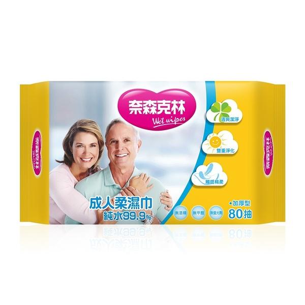 (買二包再特價) 奈森克林成人護膚濕巾80抽/包 *維康
