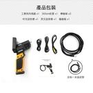 可攜式電子內視鏡 工業檢測內視鏡 內窺鏡 蛇管窺視鏡 蛇管內視鏡 工業電子內視鏡 8.5mm鏡頭