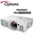 Optoma 奧圖碼 RS330ST XGA短焦商務投影機【公司貨保固三年】