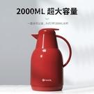 保溫壺 德國保溫水壺家用保溫壺大容量暖壺熱水壺保溫瓶便攜熱水瓶 宜品居家