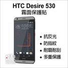 【妃凡】衝評價!高品質 HTC Desire 530 保護貼 防指紋 霧面 另有 高透光 亮面 螢幕貼 保護膜