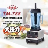 豬頭電器(^OO^) - 小太陽 專業級生機調理機【TM-788】