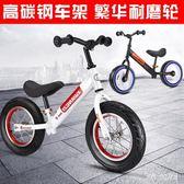 兒童平衡車小孩滑步車男女孩寶寶滑行車無腳踏雙輪自行車 QG26773『Bad boy時尚』